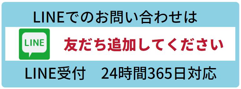 弁護士 LINE相談 info@smart-tantei.com
