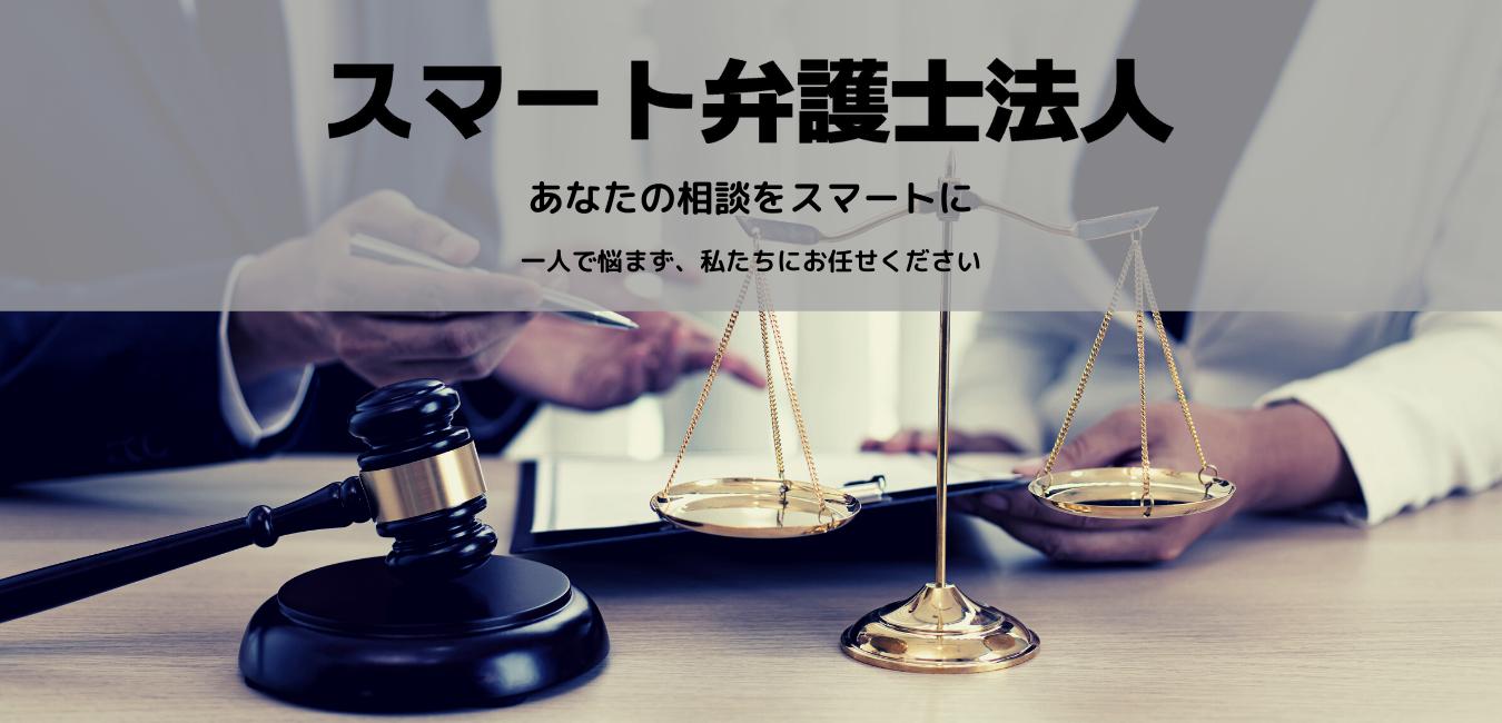 スマート弁護士法人